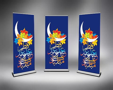 طرح استند عید سعید فطر psd