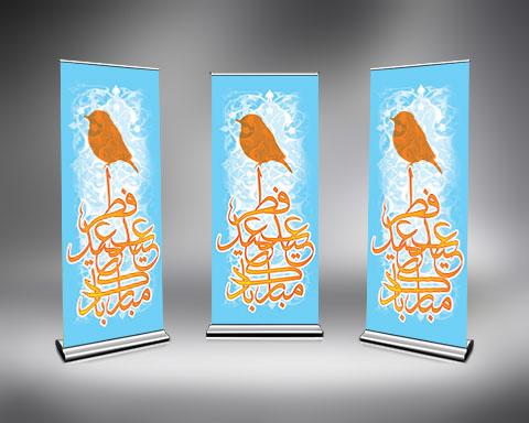 طرح لایه باز استند عید سعید فطر psd