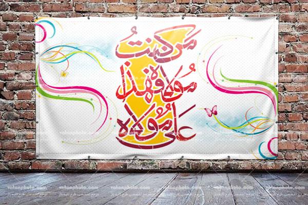 بنر تبریک عید سعید غدیر خم