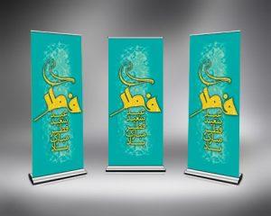 طرح استند تبریک عید سعید فطر psd