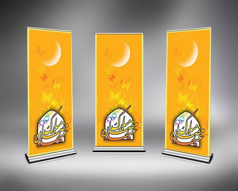 طرح لایه باز آماده تبریک عید سعید فطر psd