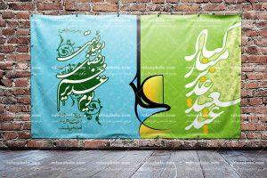 پوستر و بنر عید غدیر خم