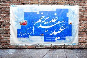 پوستر و بنر تبریک عید غدیر خم