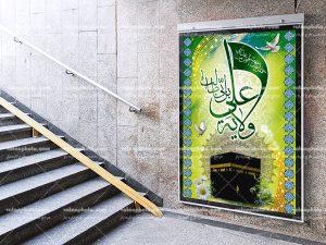 طرح آماده بنر شهری عید غدیر خم