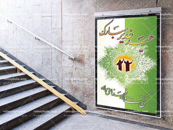 طرح بنر شهری تبریک عید غدیر