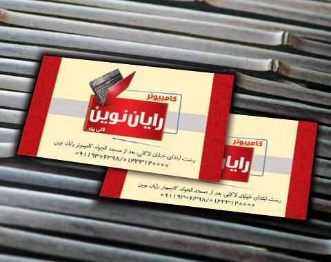 کارت ویزیت فروش کامپیوتر و لب تاپ psd