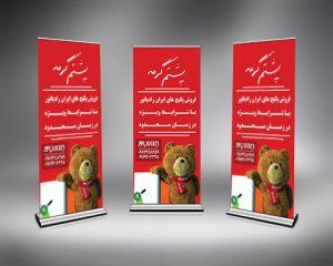 استند فروشگاه پکیج ایران رادیاتور psd