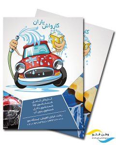 تراکت تبلیغاتی کارواش اتومبیل psd
