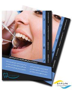 تراکت تبلیغاتی مرکز تخصصی دندانپزشکی psd