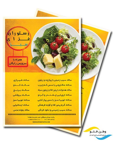 تراکت تبلیغاتی رستوران سبزیجات psd