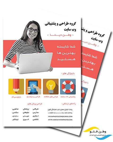 تراکت تبلیغاتی طراحی وب سایت psd