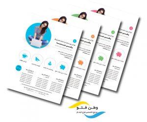 طرح تراکت طراحی و پشتیبانی سایت psd