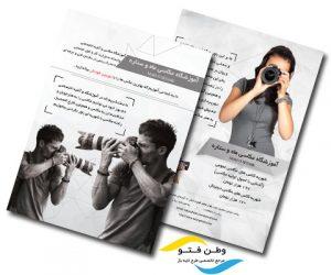 طرح لایه باز تراکت آموزشگاه عکاسی psd