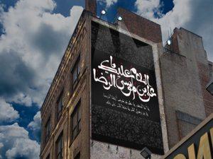 طرح بنر شهری شهادت امام رضا psd