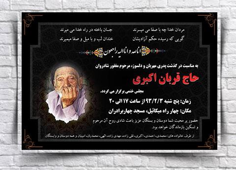 طرح لایه باز پوستر اعلامیه ترحیم پدر psd