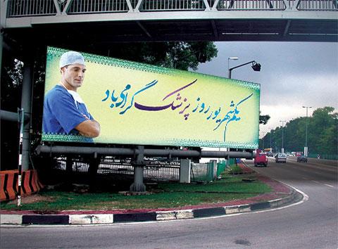 طرح لایه باز تبریک روز پزشک psd