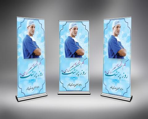 طرح لایه باز استند تبریک روز پزشک psd