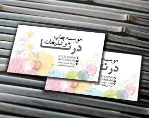 طرح کارت ویزیت موسسه چاپ و تبلیغات psd