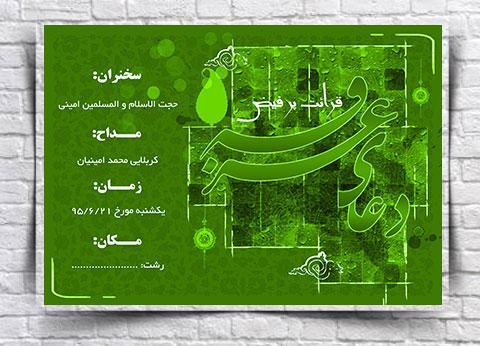 طرح لایه باز اعلامیه قرائت دعای عرفه psd