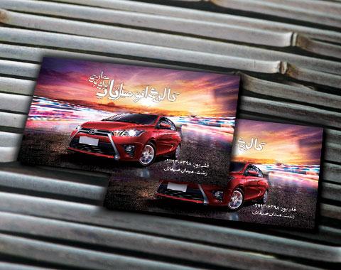 کارت ویزیت فروشگاه و نمایشگاه اتومبیل psd