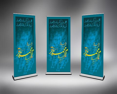 طرح استند شهادت امام محمد باقر psd