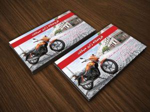 طرح کارت ویزیت فروشگاه موتور سیکلت psd
