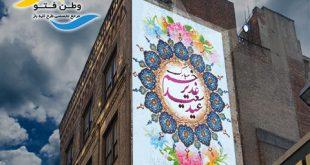 طرح لایه باز بنر تبریک عید غدیر خم psd