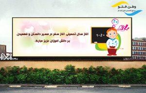 طرح بنر شهری تبریک بازگشایی مدارس psd