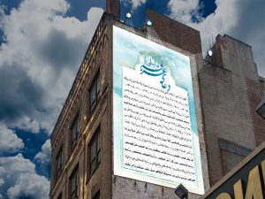 طرح لایه باز فرازهایی از دعای عرفه psd