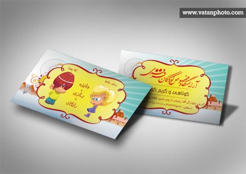 کارت ویزیت آرایشگاه مخصوص کودکان psd