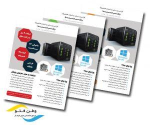 تراکت طراحی سایت و خدمات هاستینگ psd