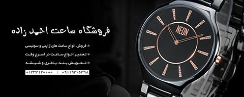 طرح لایه باز بنر تبلیغاتی ساعت فروشی psd