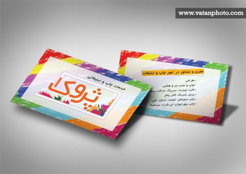 کارت ویزیت خدمات چاپ و تبلیغاتی psd