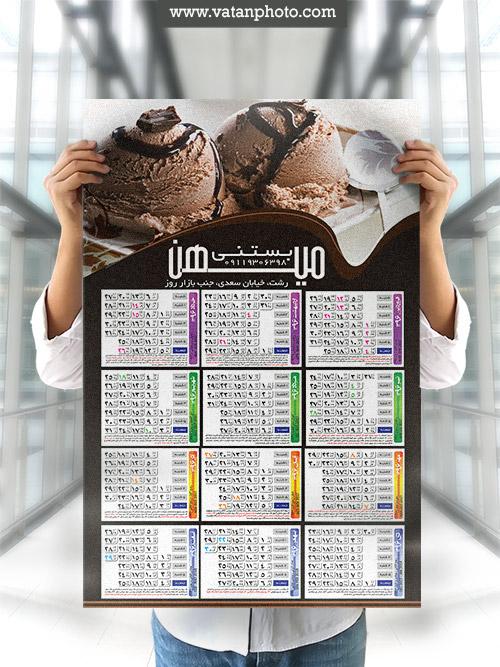تقویم 96 بستنی فروشی psd