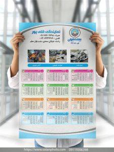 تقویم 96 نمایندگان بیمه ایران psd