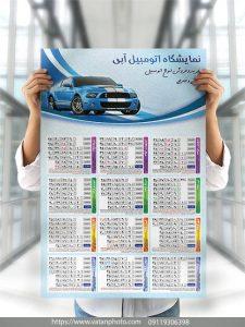 تقویم 96 نمایشگاه اتومبیل psd