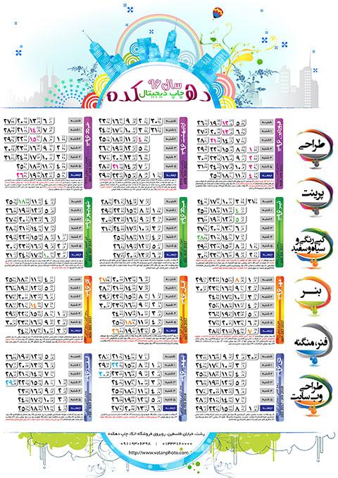 تقویم 96 شرکت چاپ و تبلیغات psd