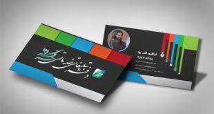 کارت ویزیت شخصی طراحان گرافیکی psd