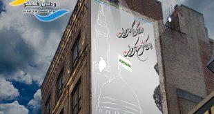 طرح لایه باز رحلت حضرت محمد psd