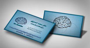 کارت ویزیت پزشک مغز و اعصاب psd