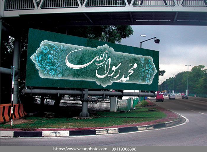 بنر رحلت حضرت محمد psd
