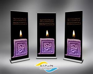 استند لایه باز رحلت حضرت محمد psd