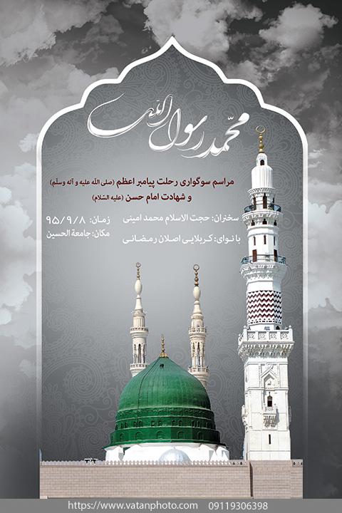بنر اطلاع رسانی مراسم رحلت حضرت محمد psd