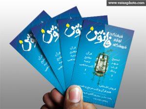 کارت ویزیت فروشگاه لوازم فرهنگی psd