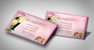 کارت ویزیت آرایشگاه تخصصی کودکان psd