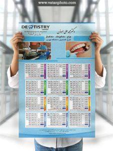 تقویم 96 کلینیک دندانپزشکی psd