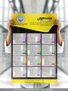تقویم 96 نمایندگان بیمه psd