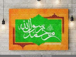 طرح عید مبعث و ولادت حضرت محمد