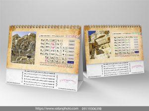 تقویم رومیزی 96 تخت جمشید psd