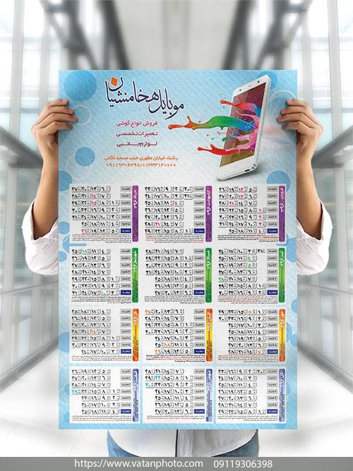 تقویم 96 موبایل فروشی psd